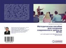 Buchcover von Методическое пособие для создания современного урока по ФГОС