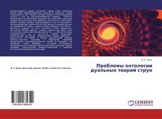 Проблемы онтологии дуальных теорий струн kitap kapağı