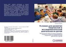 Bookcover of Условия для развития творческой и исследовательской деятельности детей