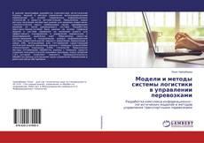 Bookcover of Модели и методы системы логистики в управлении перевозками