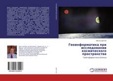 Couverture de Геоинформатика при исследовании космического пространства