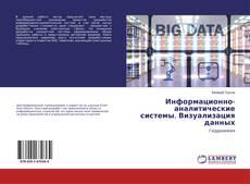 Bookcover of Информационно-аналитические системы. Визуализация данных