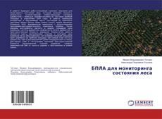 Capa do livro de БПЛА для мониторинга состояния леса