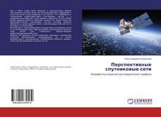 Copertina di Перспективные спутниковые сети