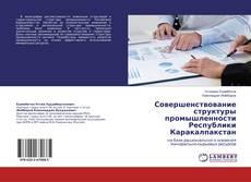 Copertina di Совершенствование структуры промышленности Республики Каракалпакстан