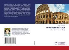 Bookcover of Романские языки