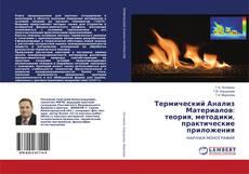 Borítókép a  Термический Анализ Материалов: теория, методики, практические приложения - hoz