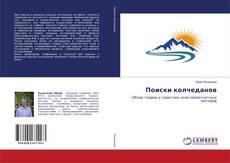 Capa do livro de Поиски колчеданов