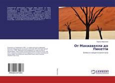 Bookcover of От Макиавелли до Пикетти