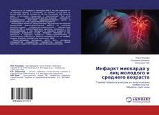 Bookcover of Инфаркт миокарда у лиц молодого и среднего возраста