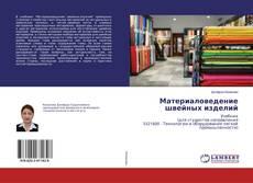 Portada del libro de Материаловедение швейных изделий