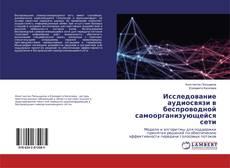 Bookcover of Исследование аудиосвязи в беспроводной самоорганизующейся сети