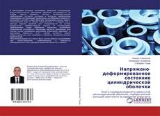 Capa do livro de Напряжено-деформированное состояние цилиндрической оболочки