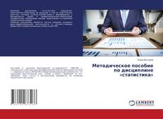 Capa do livro de Методическое пособие по дисциплине «статистика»