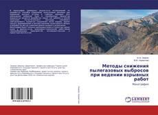 Bookcover of Методы снижения пылегазовых выбросов при ведении взрывных работ