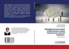 Обложка Морфологические изменения коры мозжечка после травмы