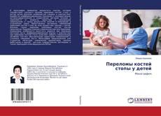 Copertina di Переломы костей стопы у детей