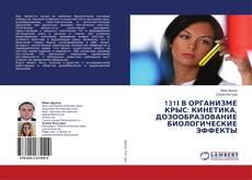 Portada del libro de 131І В ОРГАНИЗМЕ КРЫС: КИНЕТИКА, ДОЗООБРАЗОВАНИЕ БИОЛОГИЧЕСКИЕ ЭФФЕКТЫ