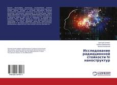 Обложка Исследование радиационной стойкости Ni наноструктур
