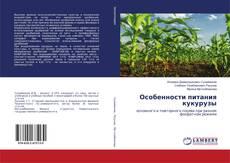 Особенности питания кукурузы kitap kapağı