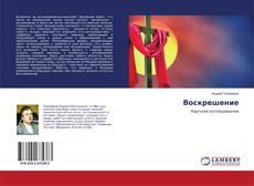 Bookcover of Воскрешение