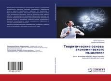 Теоритические основы экономического мышления kitap kapağı