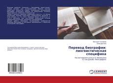 Bookcover of Перевод биографии: лингвистическая специфика