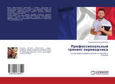 Buchcover von Профессиональный тренинг переводчика