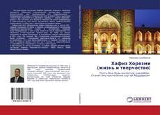 Copertina di Хафиз Хорезми (жизнь и творчество)