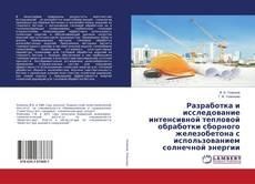 Bookcover of Разработка и исследование интенсивной тепловой обработки сборного железобетона с использованием солнечной энергии