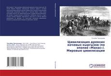 Bookcover of Цивилизация древних кочевых кыргызов (по эпопее «Манас»). Мировые цивилизации