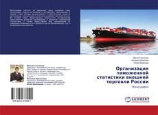 Обложка Организация таможенной статистики внешней торговли России