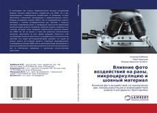 Bookcover of Влияние фото воздействий на раны, микроциркуляцию и шовный материал