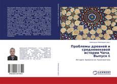 Обложка Проблемы древней и средневековой истории Чача. Выпуск 6
