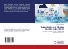 Bookcover of Адвертайзинг сферы здравоохранения