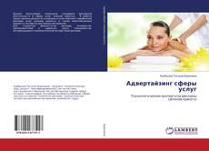 Bookcover of Адвертайзинг сферы услуг