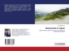 Bookcover of Амазонки в горах