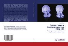 Bookcover of Очерк химии и биологии света в природе