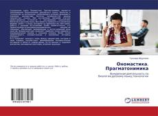 Bookcover of Ономастика. Прагматонимика