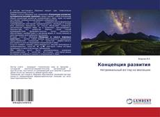 Capa do livro de Концепция развития