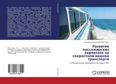 Bookcover of Развитие пассажирских перевозок на скоростном водном транспорте