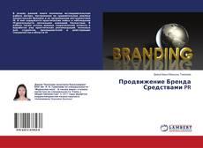 Buchcover von Продвижение Бренда Средствами PR