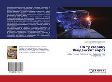 Bookcover of По ту сторону Введенских ворот