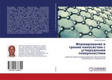 Portada del libro de Формирование и трение наносистем с углеродными поверхностями