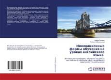 Bookcover of Инновационные формы обучения на уроках английского языка