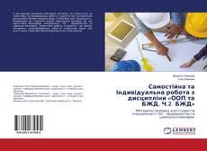 Bookcover of Самостійна та індивідуальна робота з дисципліни «ООП та БЖД. Ч.2. БЖД»