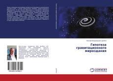 Couverture de Гипотеза гравитационного мироздания