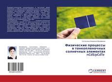 Couverture de Физические процессы в тонкопленочных солнечных элементах nCdS/pCdTe