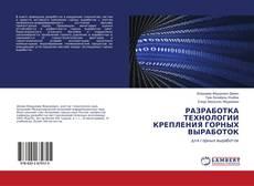Bookcover of РАЗРАБОТКА ТЕХНОЛОГИИ КРЕПЛЕНИЯ ГОРНЫХ ВЫРАБОТОК