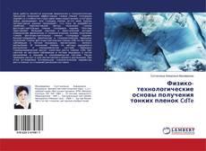 Bookcover of Физико-технологические основы получения тонких пленок CdTe